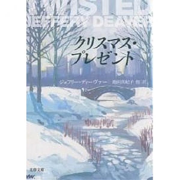 クリスマス・プレゼント/ジェフリー・ディーヴァー/池田真紀子