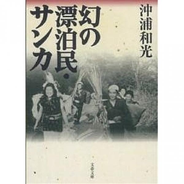 幻の漂泊民・サンカ/沖浦和光