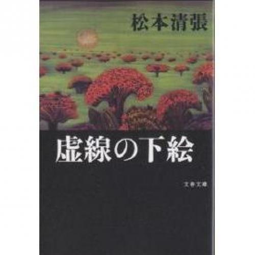 虚線の下絵 新装版/松本清張