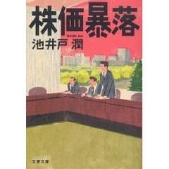 株価暴落/池井戸潤