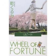 リピート WHEEL OF FORTUNE/乾くるみ