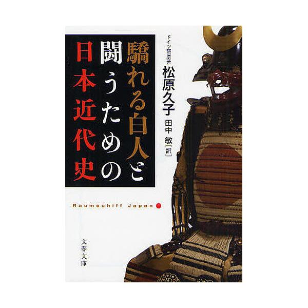 驕れる白人と闘うための日本近代史/松原久子/田中敏