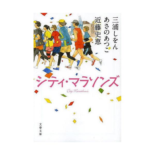 シティ・マラソンズ/三浦しをん/あさのあつこ/近藤史恵