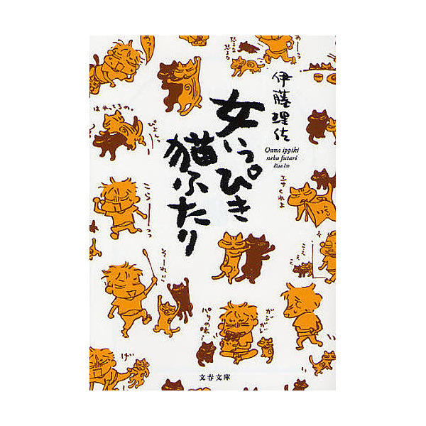 女いっぴき猫ふたり/伊藤理佐