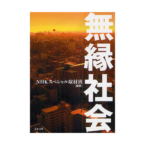 無縁社会/NHKスペシャル取材班