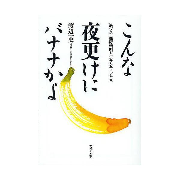 こんな夜更けにバナナかよ 筋ジス・鹿野靖明とボランティアたち/渡辺一史
