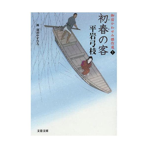 初春(はる)の客/平岩弓枝