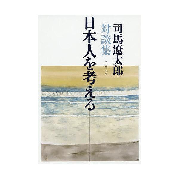 日本人を考える 司馬遼太郎対談集 新装版/司馬遼太郎
