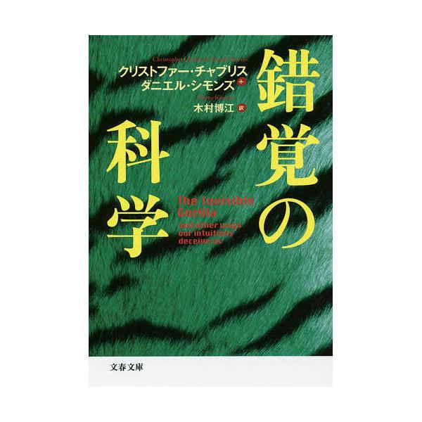 錯覚の科学/クリストファー・チャブリス/ダニエル・シモンズ/木村博江