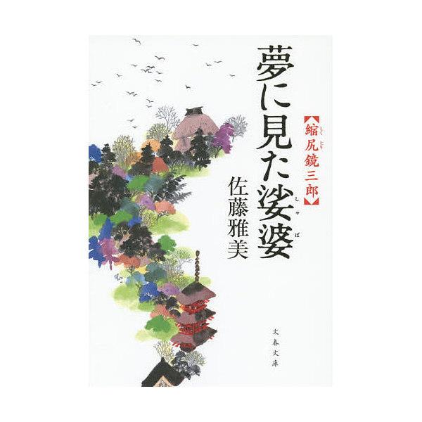 夢に見た娑婆/佐藤雅美