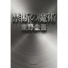 禁断の魔術/東野圭吾