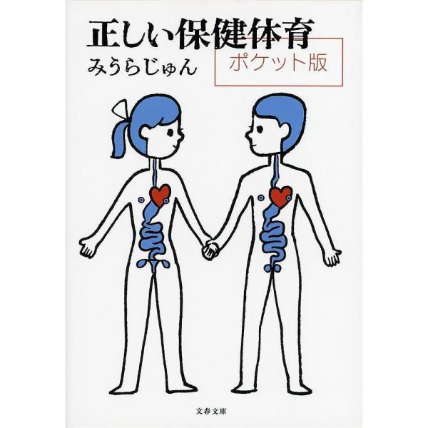 正しい保健体育 ポケット版/みうらじゅん