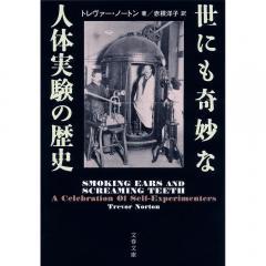 世にも奇妙な人体実験の歴史/トレヴァー・ノートン/赤根洋子