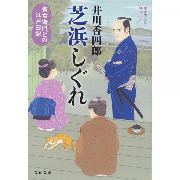 芝浜しぐれ/井川香四郎