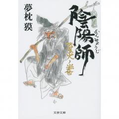 陰陽師 螢火ノ巻/夢枕獏
