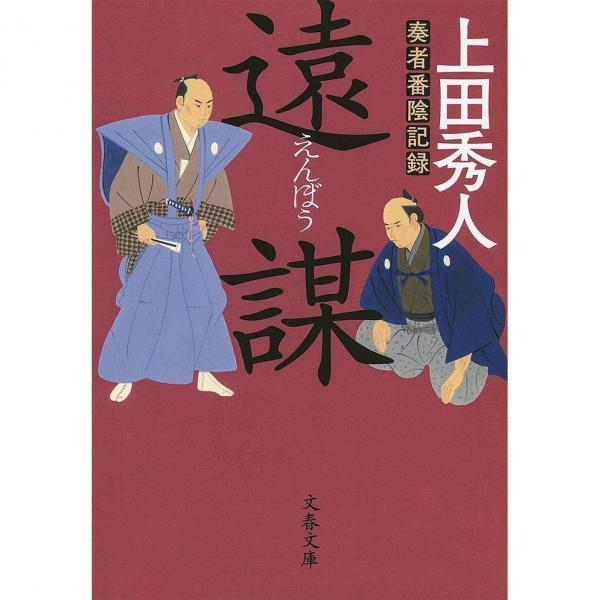 遠謀 奏者番陰記録/上田秀人