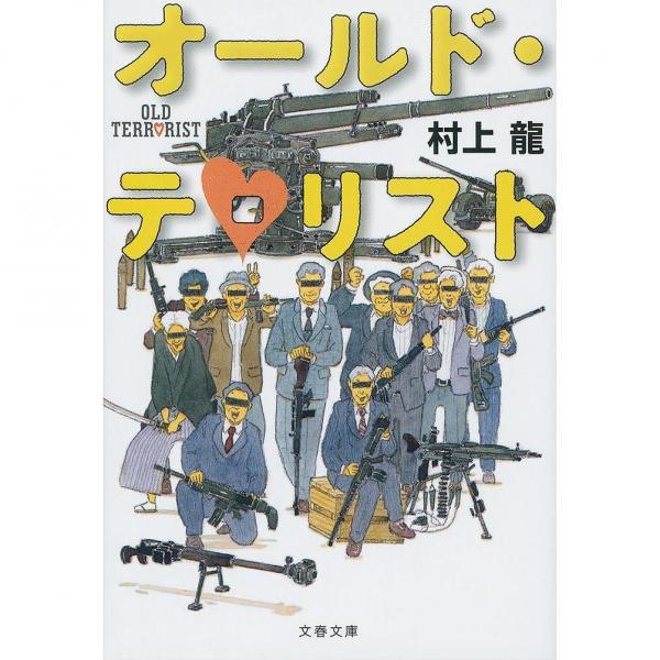 オールド・テロリスト/村上龍