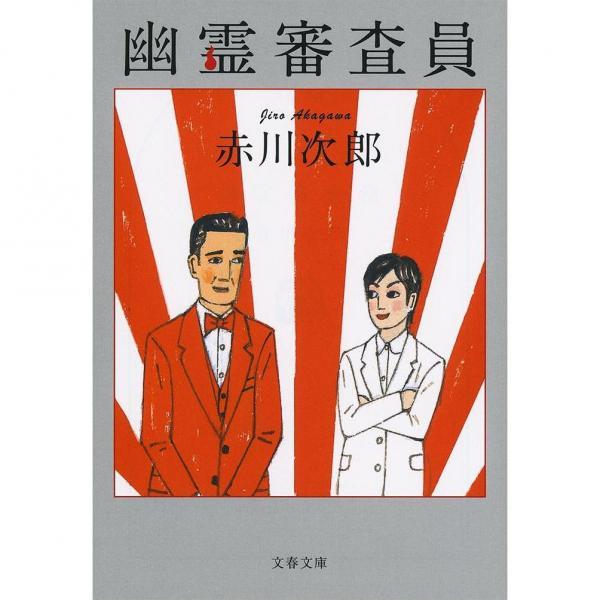 幽霊審査員/赤川次郎