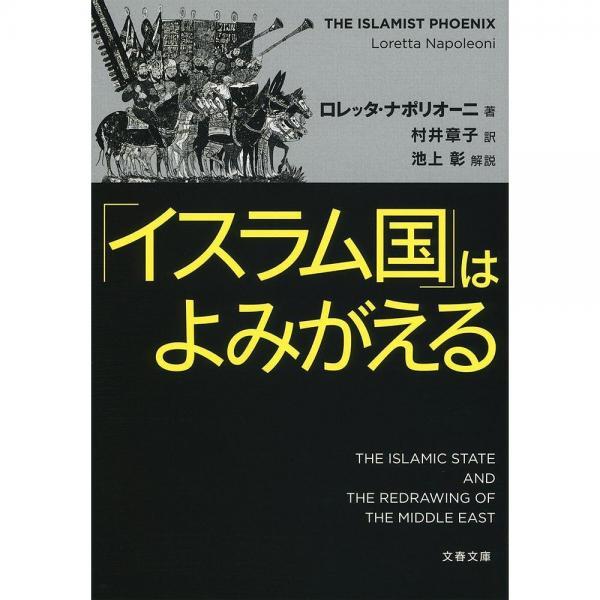 「イスラム国」はよみがえる/ロレッタ・ナポリオーニ/村井章子