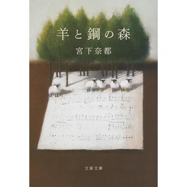 羊と鋼の森/宮下奈都