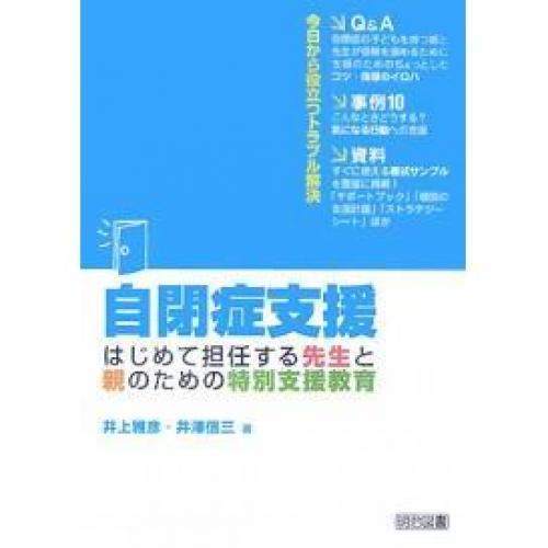自閉症支援 はじめて担任する先生と親のための特別支援教育/井上雅彦/井澤信三