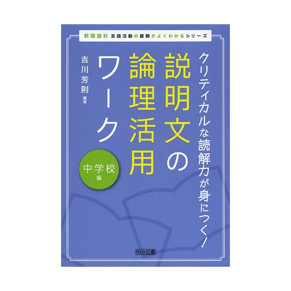 説明文の論理活用ワーク クリティカルな読解力が身につく! 中学校編/吉川芳則