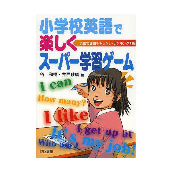 小学校英語で楽しくスーパー学習ゲーム/谷和樹/井戸砂織