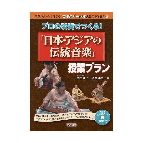 プロの演奏でつくる!「日本・アジアの伝統音楽」授業プラン/横井雅子/酒井美恵子