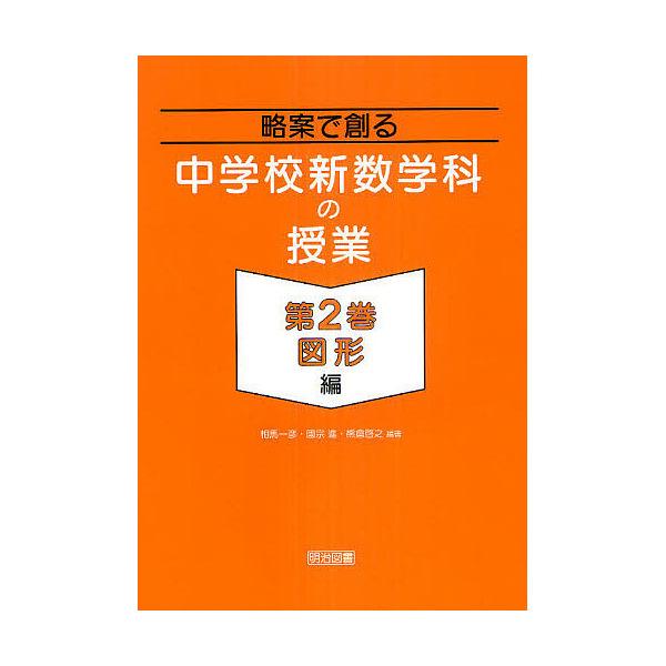 略案で創る中学校新数学科の授業 第2巻/相馬一彦/國宗進/熊倉啓之