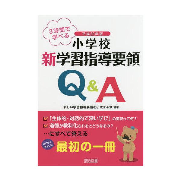 3時間で学べる小学校新学習指導要領Q&A 平成29年版/新しい学習指導要領を研究する会