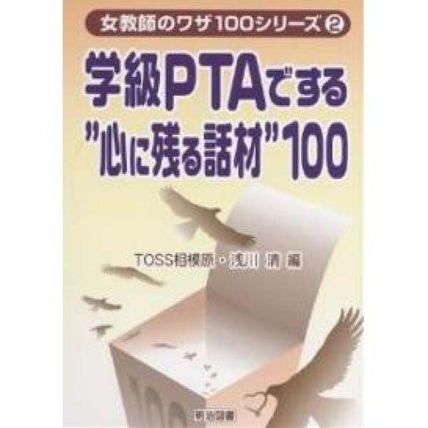 """学級PTAでする""""心に残る話材""""100/TOSS相模原/浅川清"""