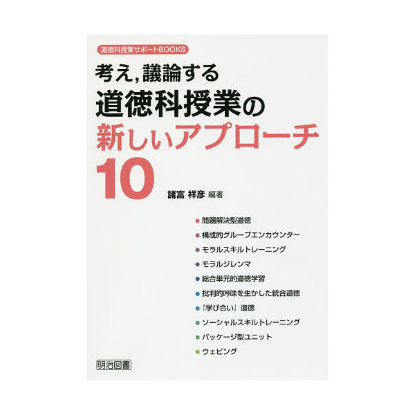 考え,議論する道徳科授業の新しいアプローチ10/諸富祥彦