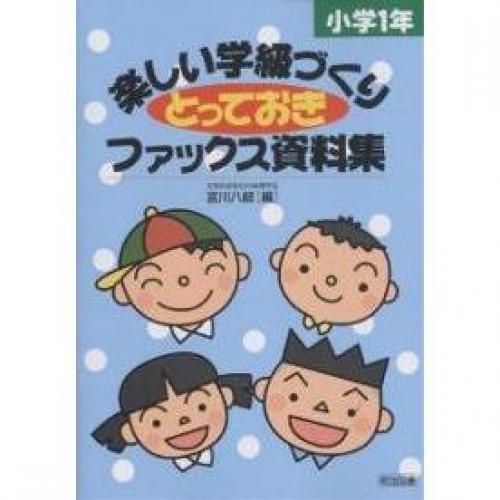 楽しい学級づくりとっておきファックス資料集 小学1年/宮川八岐