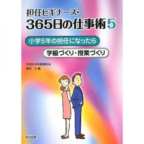 担任ビギナーズ・365日の仕事術 5/TOSS中央事務局/雨宮久
