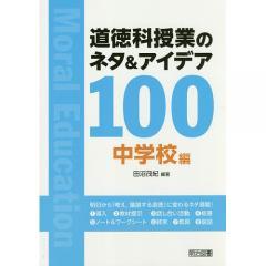 道徳科授業のネタ&アイデア100 中学校編/田沼茂紀
