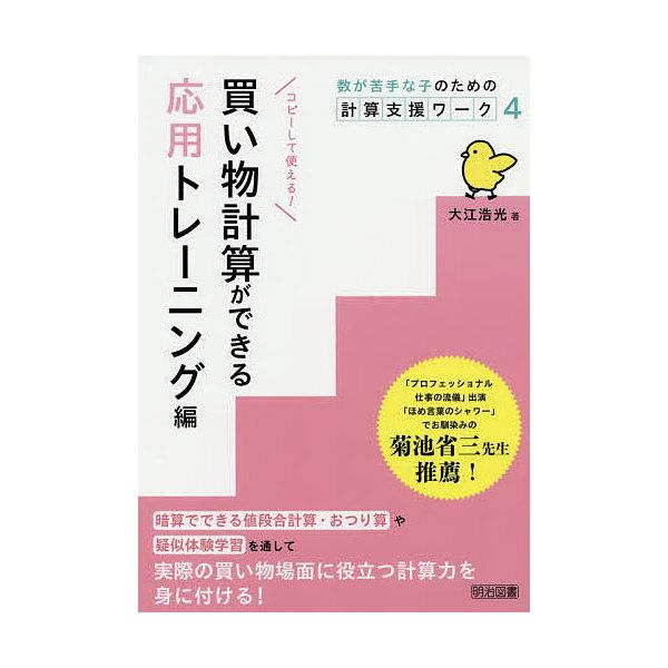 数が苦手な子のための計算支援ワーク 4/大江浩光
