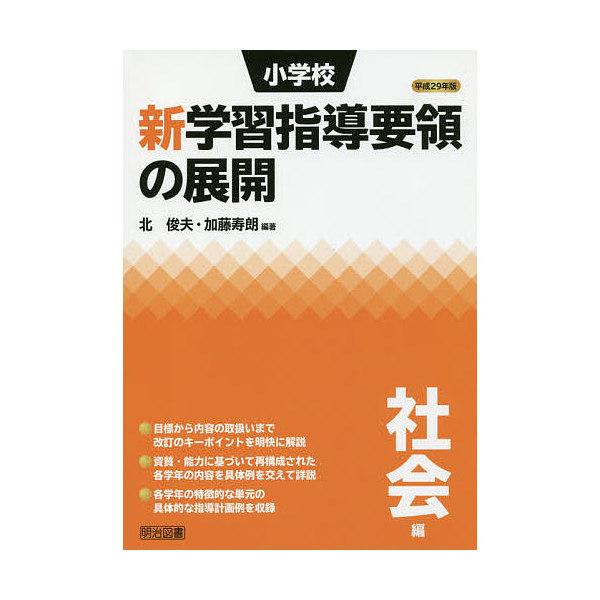 小学校新学習指導要領の展開 平成29年版社会編/北俊夫/加藤寿朗
