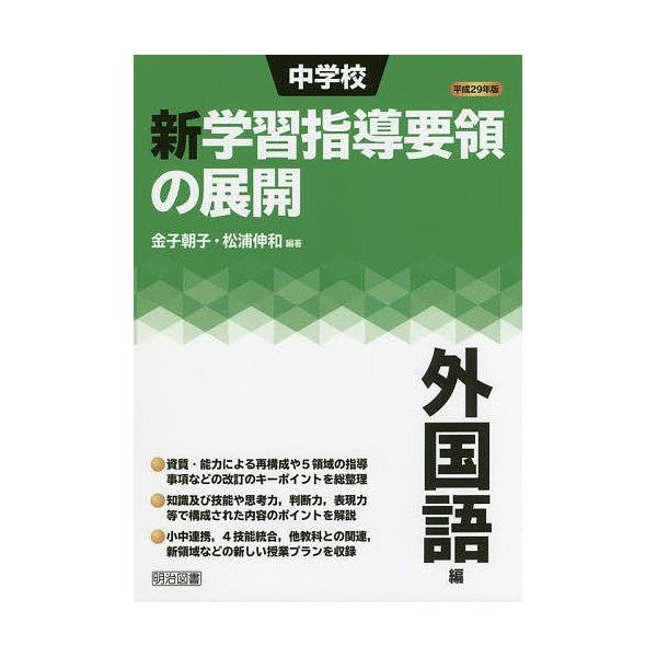 中学校新学習指導要領の展開 平成29年版外国語編/金子朝子/松浦伸和