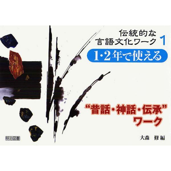 伝統的な言語文化ワーク 1/大森修