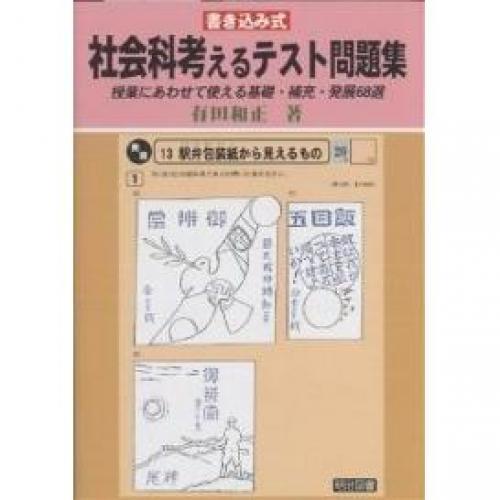 書き込み式社会科考えるテスト問題集 授業にあわせて使える基礎・補充・発展68選/有田和正