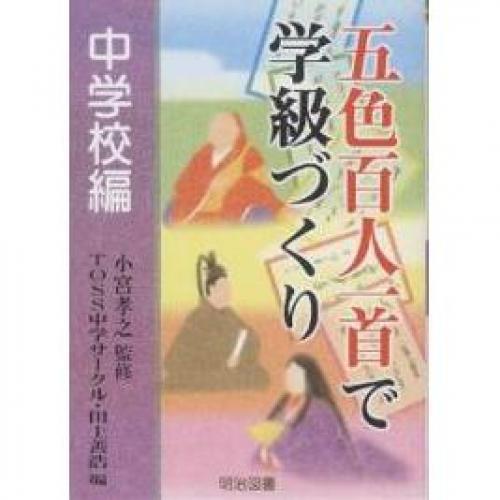 五色百人一首で学級づくり 中学校編/TOSS中学サークル/田上善浩