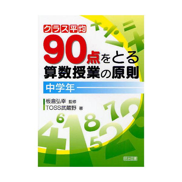 クラス平均90点をとる算数授業の原則 中学年/板倉弘幸/TOSS武蔵野