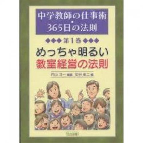 めっちゃ明るい教室経営の法則/向山洋一/染谷幸二