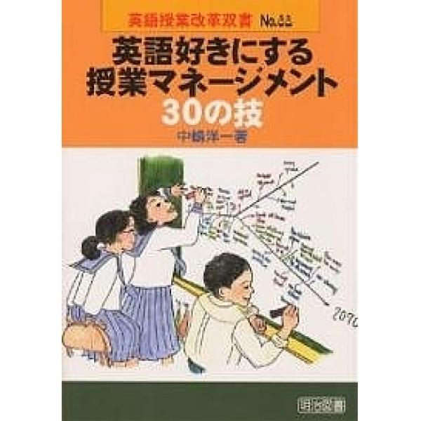 英語好きにする授業マネージメント30の技/中嶋洋一