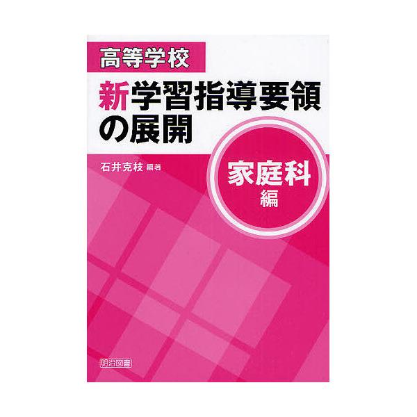 高等学校新学習指導要領の展開 家庭科編/石井克枝