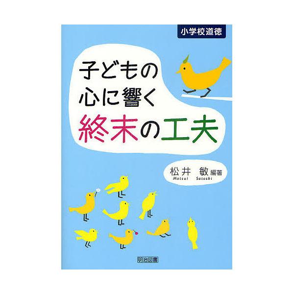 小学校道徳子どもの心に響く終末の工夫/松井敏