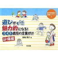 遊びがもっと魅力的になる!3・4・5歳児の言葉がけ 砂場編/箕輪潤子
