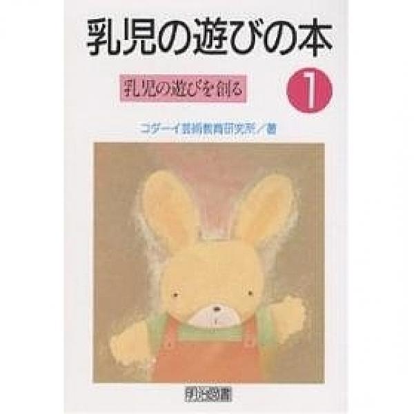 乳児の遊びの本 1/コダーイ芸術教育研究所