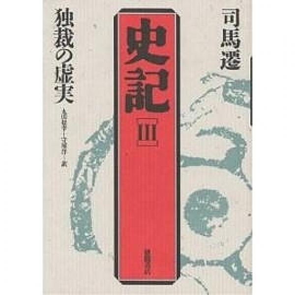 史記 3/司馬遷/丸山松幸/守屋洋