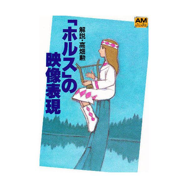 「ホルス」の映像表現/高畑勲